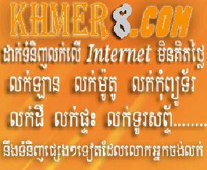 Khmer8.com
